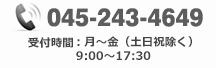 045-243-4649 受付時間:月~金(土日祝除く) 9:00~17:30