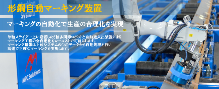 形鋼自動マーキング装置